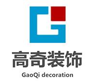 杭州高奇建筑装饰