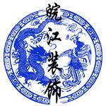 辽宁皖江装饰工程有限公司