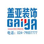 辽宁盖亚装饰工程有限公司