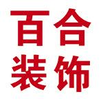 吉林省百合装饰设计工程有限公司吉林市分公司