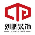 沈阳刘鹏建筑装饰工程有限公司