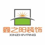 枣庄鑫之阳装饰有限公司