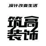 枣庄筑高装饰有限公司