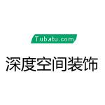 北京深度空间装饰工程有限公司莲都分公司