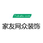 济南家友网众装饰工程有限公司