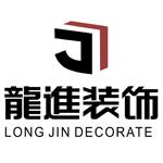 龙岩市龙进装饰设计工程有限公司