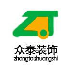 深圳市众泰装饰工程有限公司