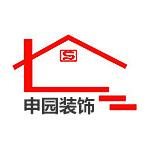 上海申园装潢设计有限公司景德镇分公司