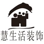 乐平市慧生活家装有限公司