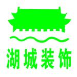 景德镇湖城装饰有限公司
