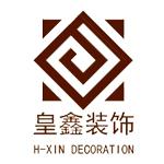 阳江市江城区皇鑫装饰设计工程有限公司