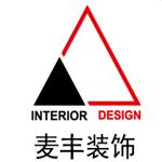 广州麦丰装饰工程有限公司宁德分公司