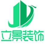 上海立景装饰设计有限公司