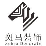 新兴县斑马装饰设计工程有限公司