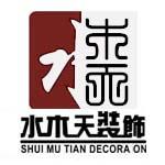 防城港市水木天装饰工程有限公司