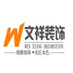 广西文祥装饰设计工程有限公司