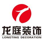 广西龙庭装饰工程有限公司