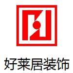 广西好莱居装饰工程有限公司
