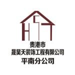 贵港市晟昊天装饰工程有限公司平南分公司