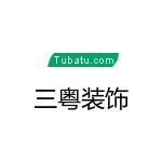 广西平南县三粤贸易有限公司