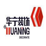 广州市华宁装饰工程有限公司河池分公司