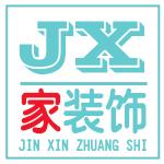 福建省锦兴建设工程有限公司
