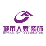 榆林城市人家装饰设计工程有限公司