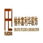 榆林富利华装饰工程设计有限责任公司
