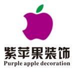 贵州紫苹果装饰工程有限公司凯里分公司