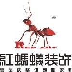 六盘水红蚂蚁装饰有限公司