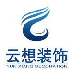 贵州云想装饰工程有限责任公司