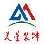 广州市美星装饰设计有限公司普洱市分公司