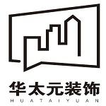 云南华太元建筑工程有限公司