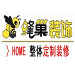 保山市蜂巢装饰工程有限责任公司