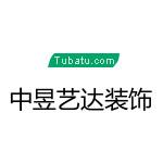 大同市中昱艺达广告装饰有限责任公司