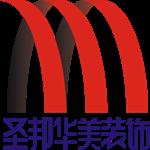 北京圣邦华美装饰工程有限公司大同分公司