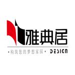 郴州市雅典居装饰设计工程有限公司