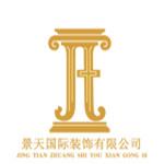 郴州景天装饰有限公司