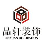 河南省品轩装饰工程设计有限责任公司