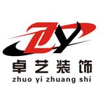 赤峰卓艺装饰工程有限公司
