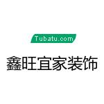 濮阳市鑫旺宜家装饰工程有限公司