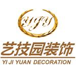 贵州省安顺市艺技园装饰工程有限公司