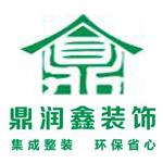 贵州鼎润鑫装饰工程有限公司