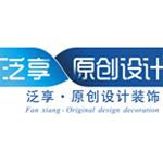 渭南泛享原创设计装饰工程有限公司