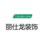 旬阳县丽仕龙装饰工程有限公司