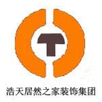 漯河浩天装饰工程有限公司