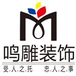 河南鸣雕装饰设计工程有限公司