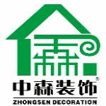 楚雄中森设计装饰工程有限公司