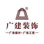 楚雄广建装饰设计工程有限公司