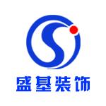 枣庄盛基装饰工程有限公司